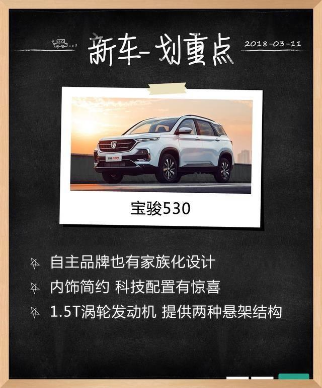全新宝骏530正式上市 售价7.58-11.58万元