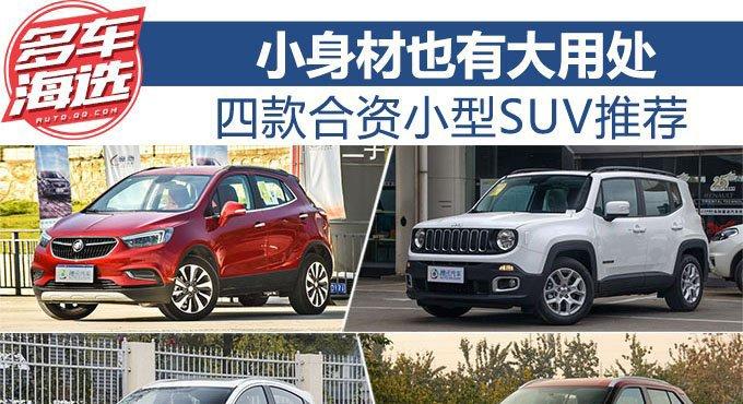 [导购]小身材也有大用处 四款合资小型SUV推荐