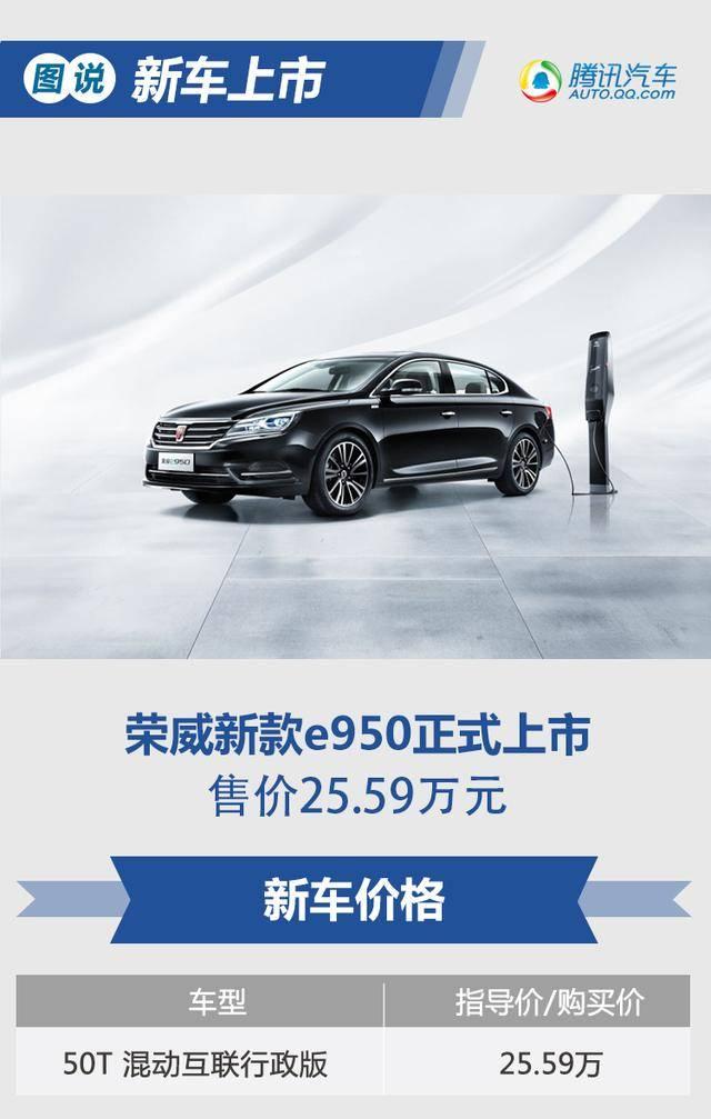 荣威新款e950正式上市 售25.59万元