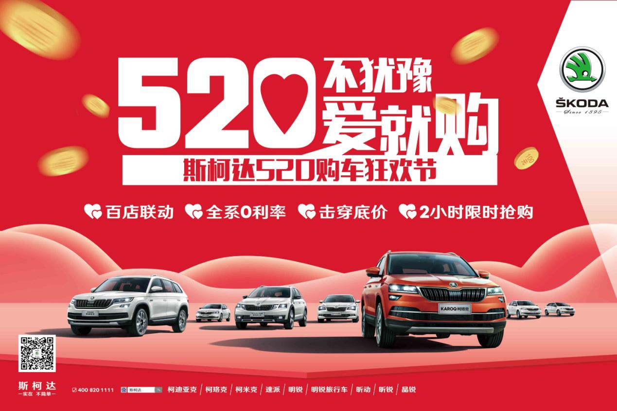 斯柯达江都520购车狂欢节