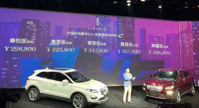 售29.88-38.88万元 林肯新款MKC中型SUV上市