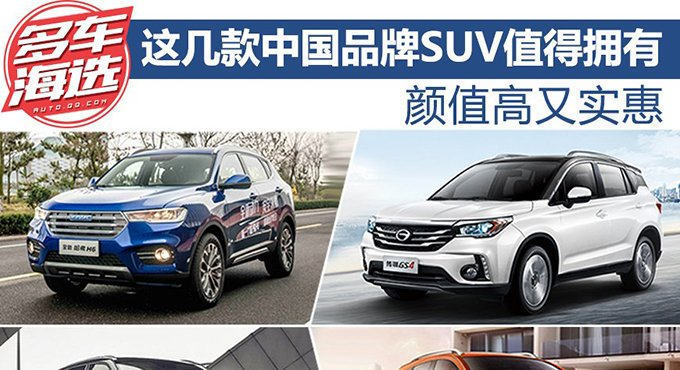 [导购]实惠颜值高 这几款中国品牌SUV值得拥有