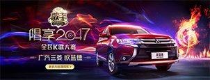 """""""全民K歌东北区半决赛开战在即,与欧蓝德一同""""唱享2047"""""""