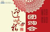 北京现代成铭店 新春纳福团购会