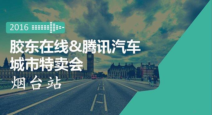 腾讯汽车城市特卖会5月29日烟台举行