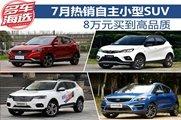 7月热销自主小型SUV推荐