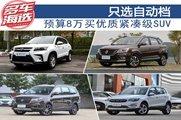 预算8万买优质紧凑级SUV