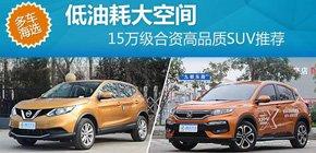 低油耗大空间 15万级合资高品质SUV推荐