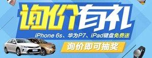 询价抽iPhone 6s 还有华为P7、iPad