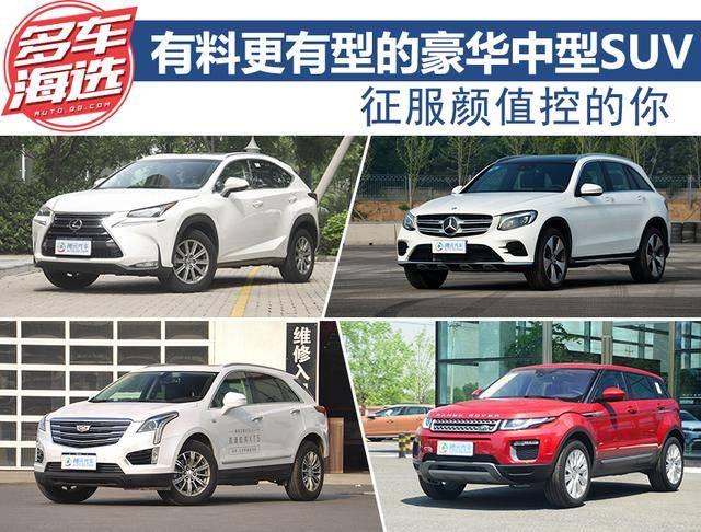 征服颜值控 这些豪华中型SUV有料更有型