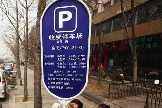 纯干货赶快收藏 这样停车每月少花几百元