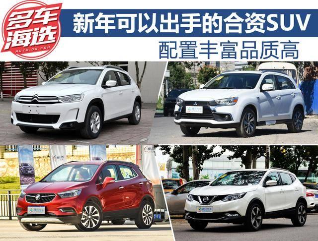 配置丰富品质高 新年可以出手的合资SUV