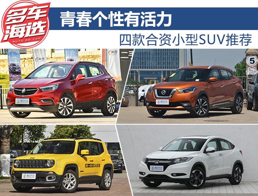青春个性有活力 四款合资小型SUV推荐