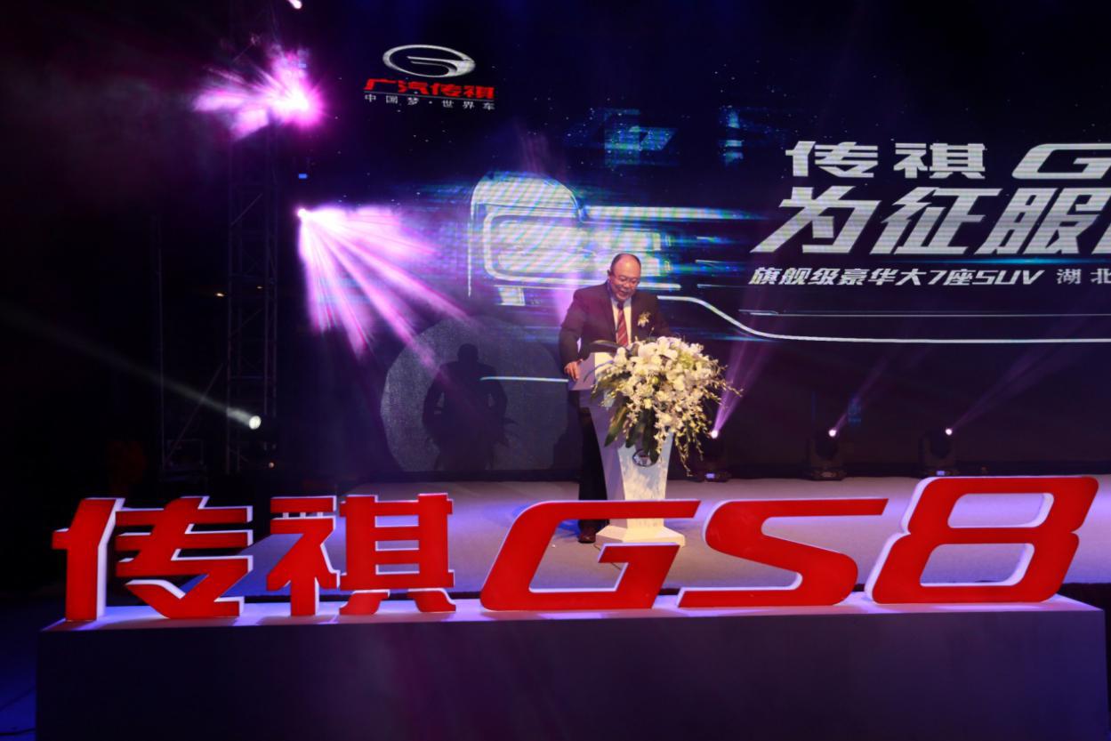 旗舰级豪华大7座SUV  广汽传祺GS8湖北盛大上市
