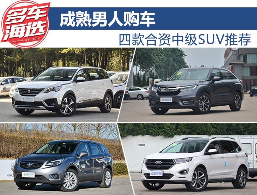 成熟男人购车 四款合资中级SUV推荐