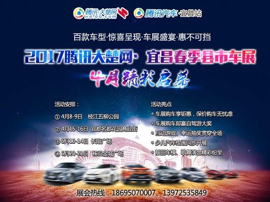 2017大楚宜昌春季县市车展即将火爆启幕