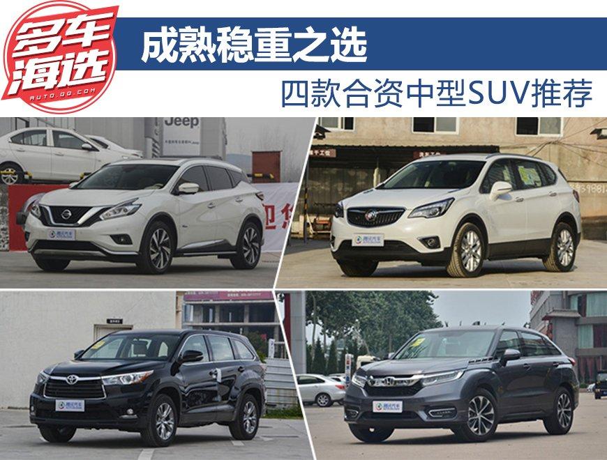成熟稳重之选 四款合资中型SUV推荐