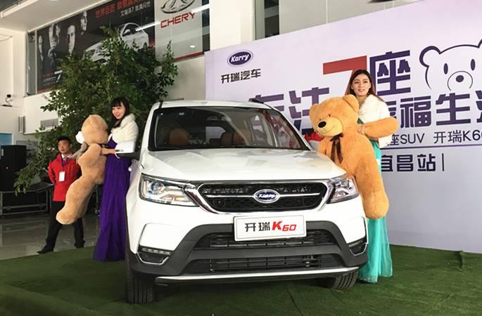 7座SUV开瑞K60宜昌快乐上市 5.88万元起售