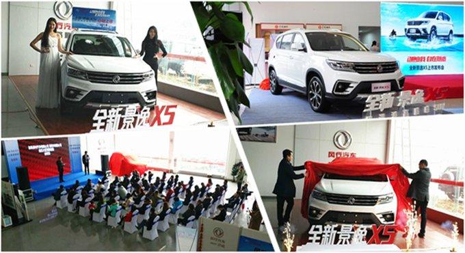 东风风行十万元超强SUV全新景逸X5正式上市