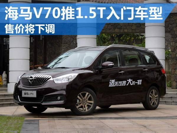 海马V70将推1.5T入门车型 售价将下调