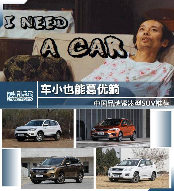 10万内自主SUV谁的空间大? 实用与颜值并存