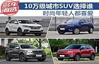 时尚年轻人都喜爱 10万级城市SUV选择谁