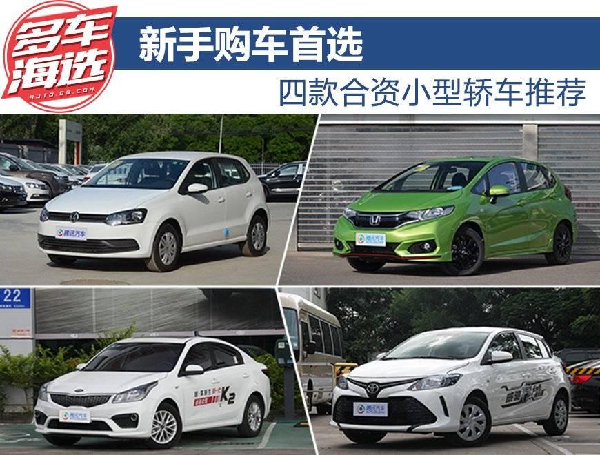新手购车首选 四款合资小型轿车推荐