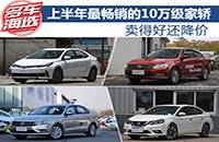 卖得好还降价 上半年最畅销的10万级家轿