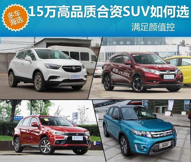 满足颜值控 15万高品质合资SUV如何选