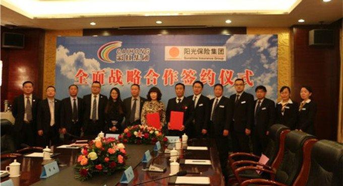 山西彩虹集团与阳光保险集团签署战略合作协议