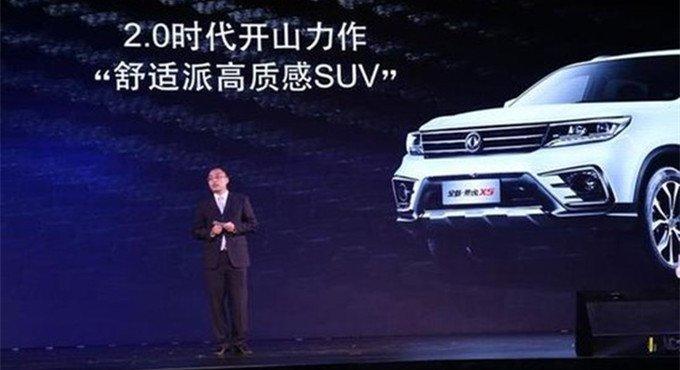 """打造""""十万元超强SUV"""" 全新景逸X5正式上市"""