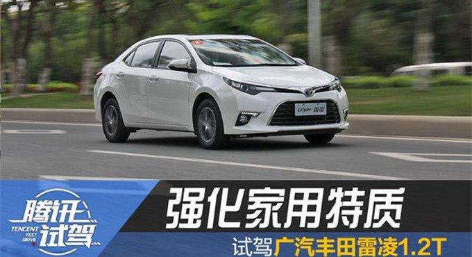 试驾广汽丰田雷凌1.2T 强化家用特质