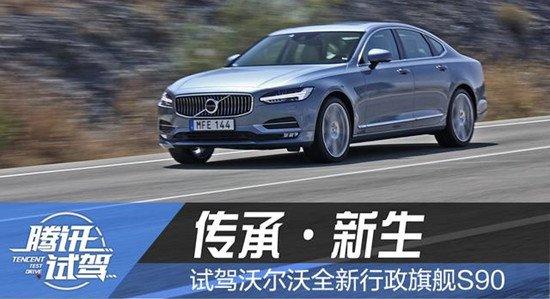 试驾沃尔沃全新行政旗舰S90 传承・新生