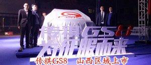 为征服而来 旗舰级豪华大7座SUV 广汽传祺GS8山西区域上市