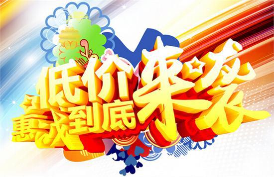 12月17日-18日湛江驰骏众泰4S店 年末感恩回馈 钜惠全城