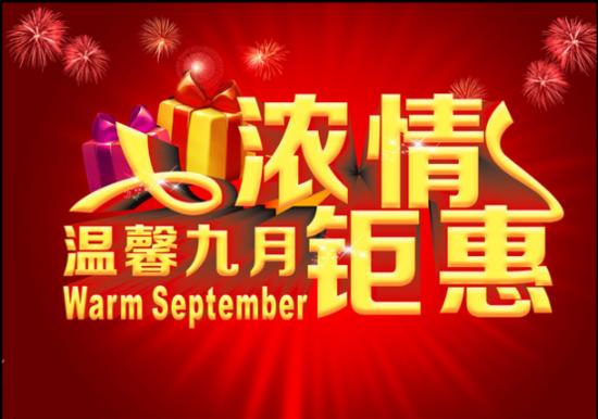 9月3日-4日湛江驰骏众泰4S店金秋感恩特惠周