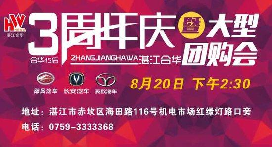 湛江合华3周年庆暨大型团购会8月20日开启