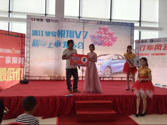 湛江驰骏长安悦翔V7新车上市发布暨全系厂价直销特卖会圆满成功