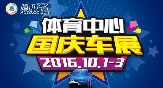 2016腾讯汽车(湛江站)国庆大型购车盛会马上来了