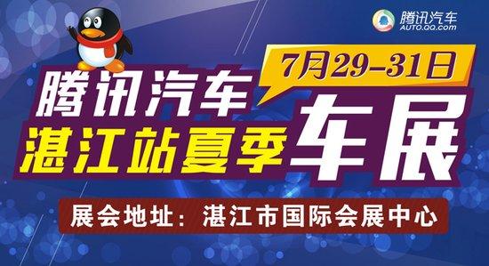 抄底买车 2016腾讯汽车湛江站夏季车展给你机会