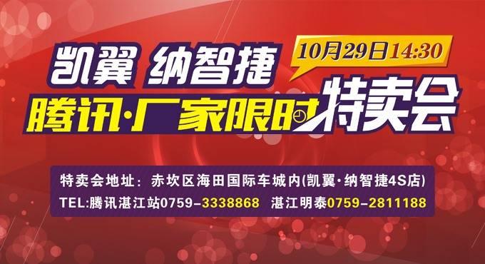 约惠腾讯 厂家放价 湛江明泰凯翼&纳智捷限时特卖会即将火热开启
