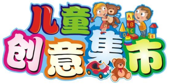 """腾讯汽车(湛江)儿童创意集市,召唤各位小""""掌柜""""啦!"""
