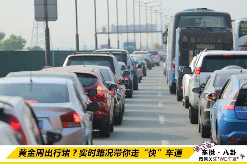 """避免拥堵 国庆出行如何走""""快""""车道"""