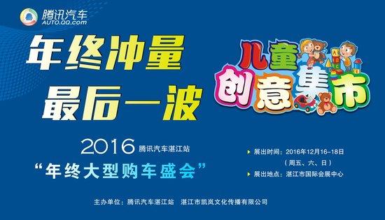 2016腾讯汽车湛江站年终大型购车盛会即将开启