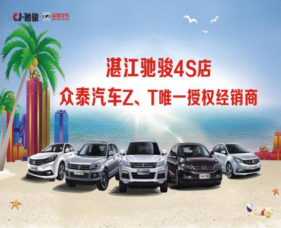 10月29日湛江驰骏众泰4S店开业庆典暨众泰Z300上市发布