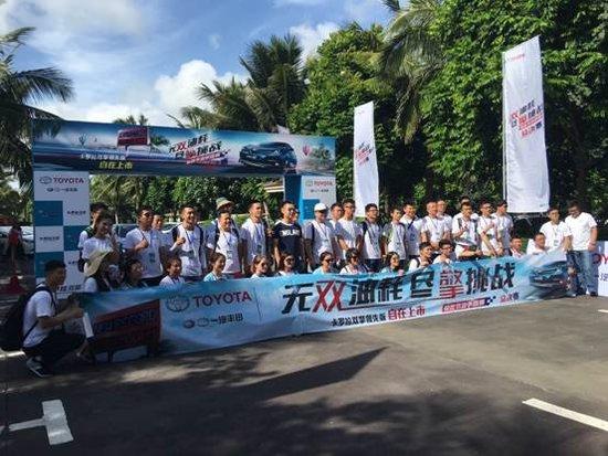 一汽丰田卡罗拉双擎海南环岛节油挑战赛