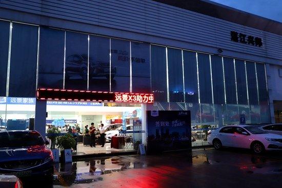 幸福夜?#24184;?吉利远景家族夜宵团购会湛江站圆满结束