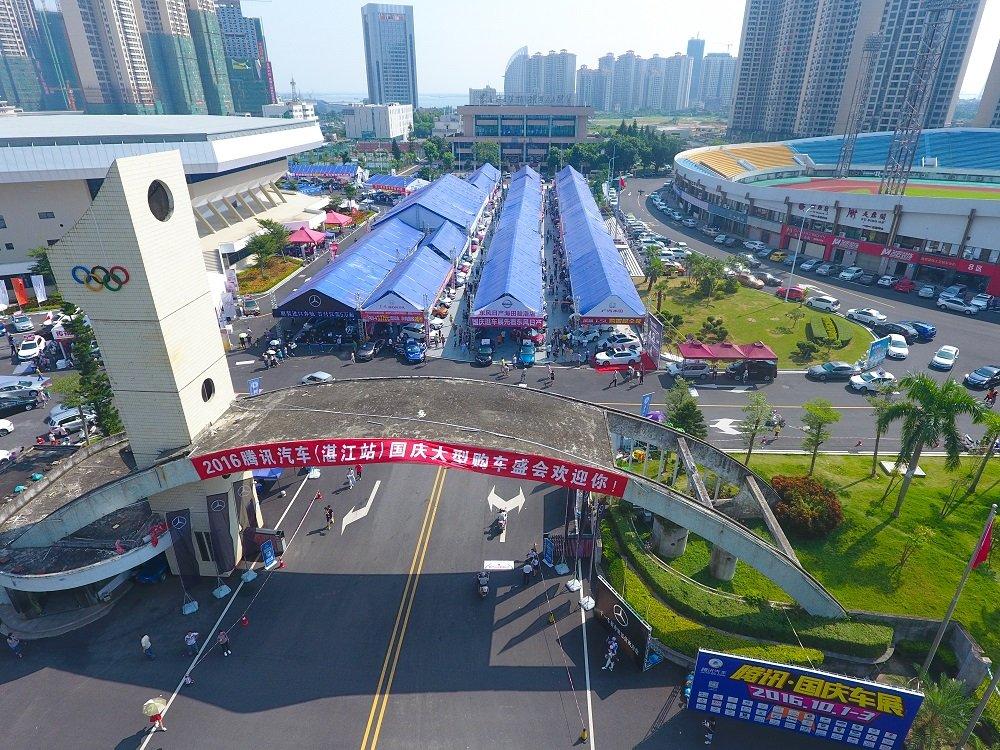 国庆购车有礼 2016腾讯汽车湛江国庆大型购车盛会盛大开幕