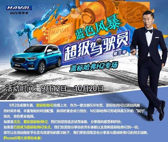 超级驾驶员第三季--蓝色风暴之蓝标哈弗H2专场