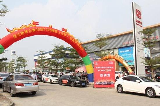 10月29日湛江驰骏众泰4S店Z300隆重上市暨厂家直销特卖会圆满成功